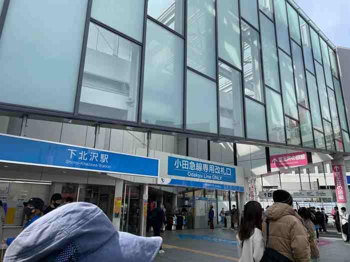 下北沢駅.jpg